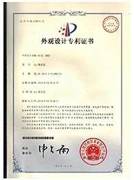 防反二极管专利证书